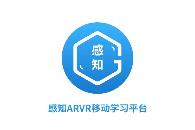 XR软件 感知ARVR移动学习平台