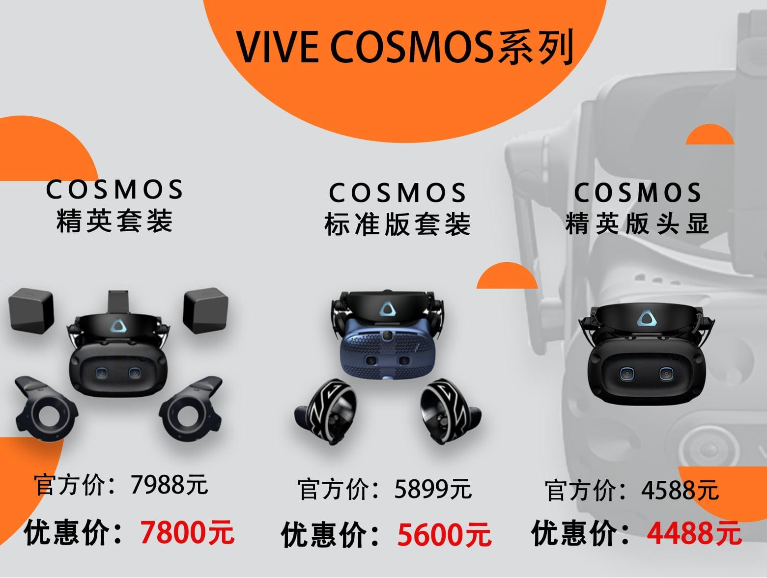 HTC vive cosmos系列报价