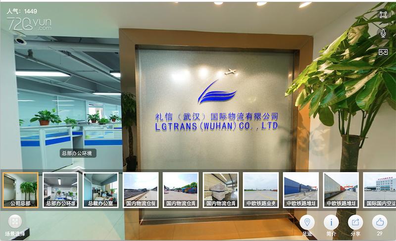 5G+VR企业全景展示-礼信(武汉)国际物流