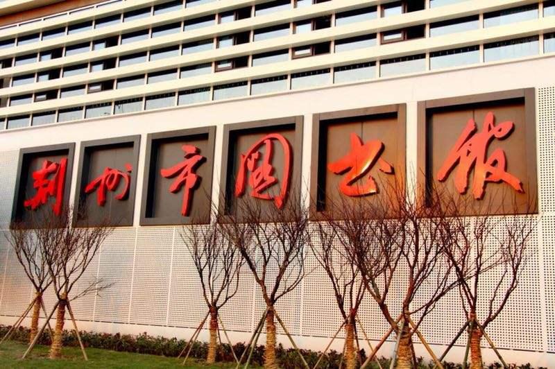 5G+VR全景数字展馆-荆州图书馆