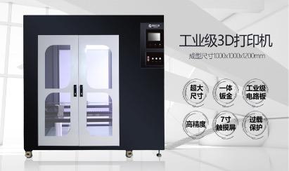 3D打印机系列