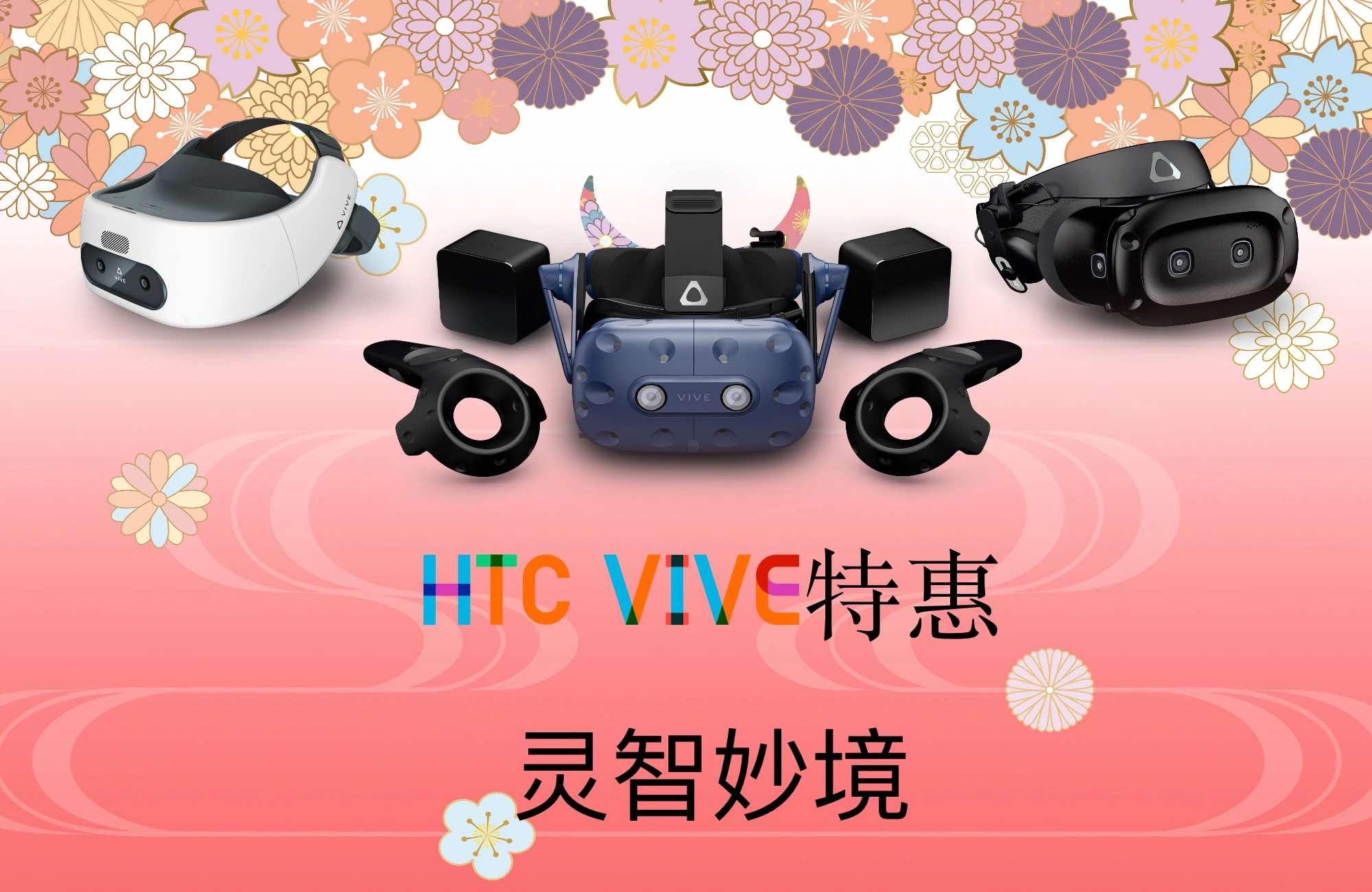 HTC VIVE系列优惠报价